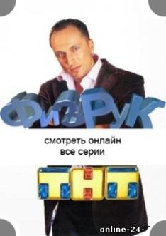Физрук сериал на ТНТ 8, 9, 10, 11, 12, 13, 14, 15, 16, 17, 18, 19, 20, 21 серия смотреть фильм