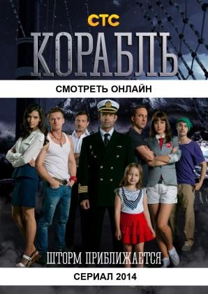Корабль 18, 19, 20, 21, 22, 23, 24, 25, 26, 27 серия смотреть фильм