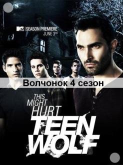 Волчонок 3 Сезон 11 Серия Клипики